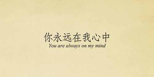 Pics P Os Hair Confusion Quotes Chinese Love