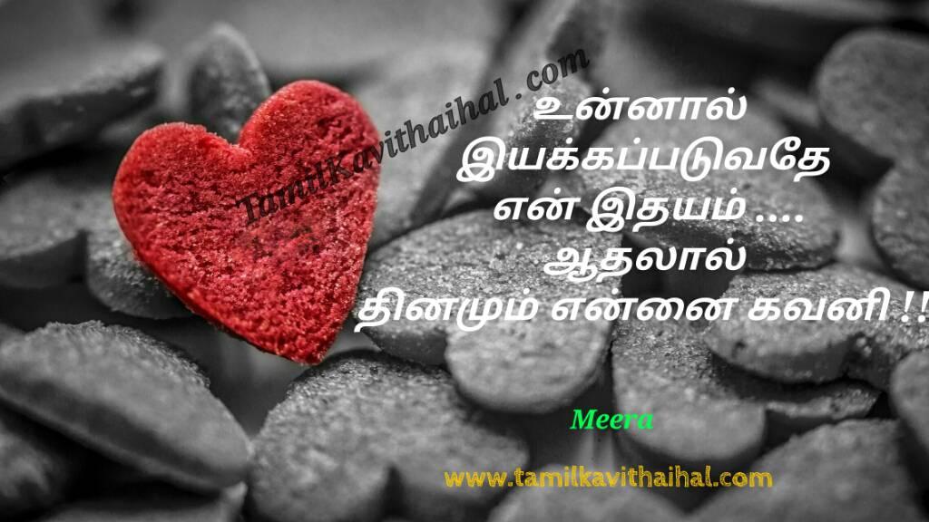 Cute Love Tamil Kaviidhayam Feel Lovers Quotes Meera Poem Images