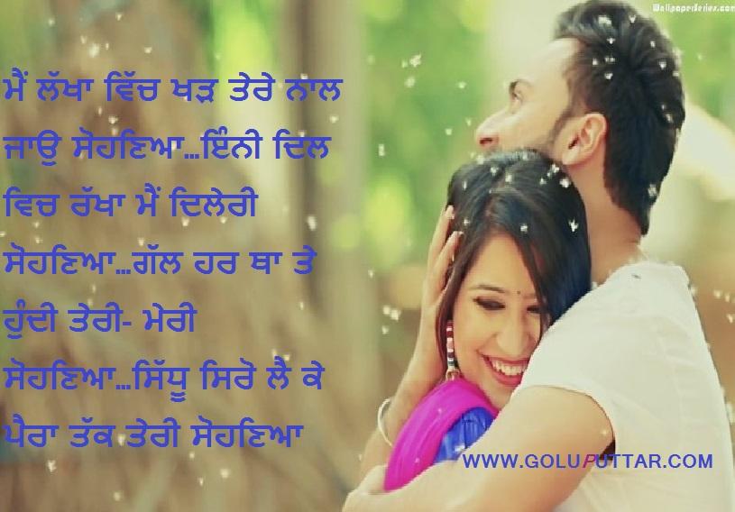 Cute Punjabi Love Quote And Sayings Vvv