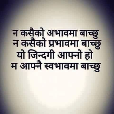 A Quote In Nepali