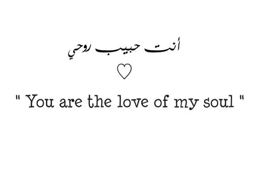 Love Words And Arabic Image On We Heart It
