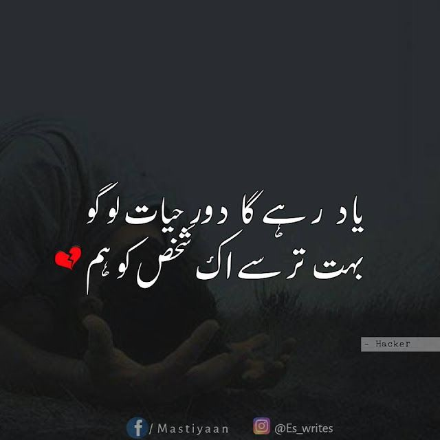 Urdu Poetryromantic Sad Urdu Short Poetry Two Line Urdu Poetry
