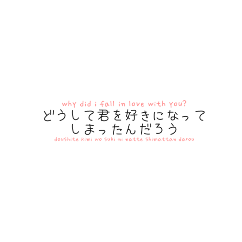 Japanese Words Arghlblargh Japanese Love Quoteslearn