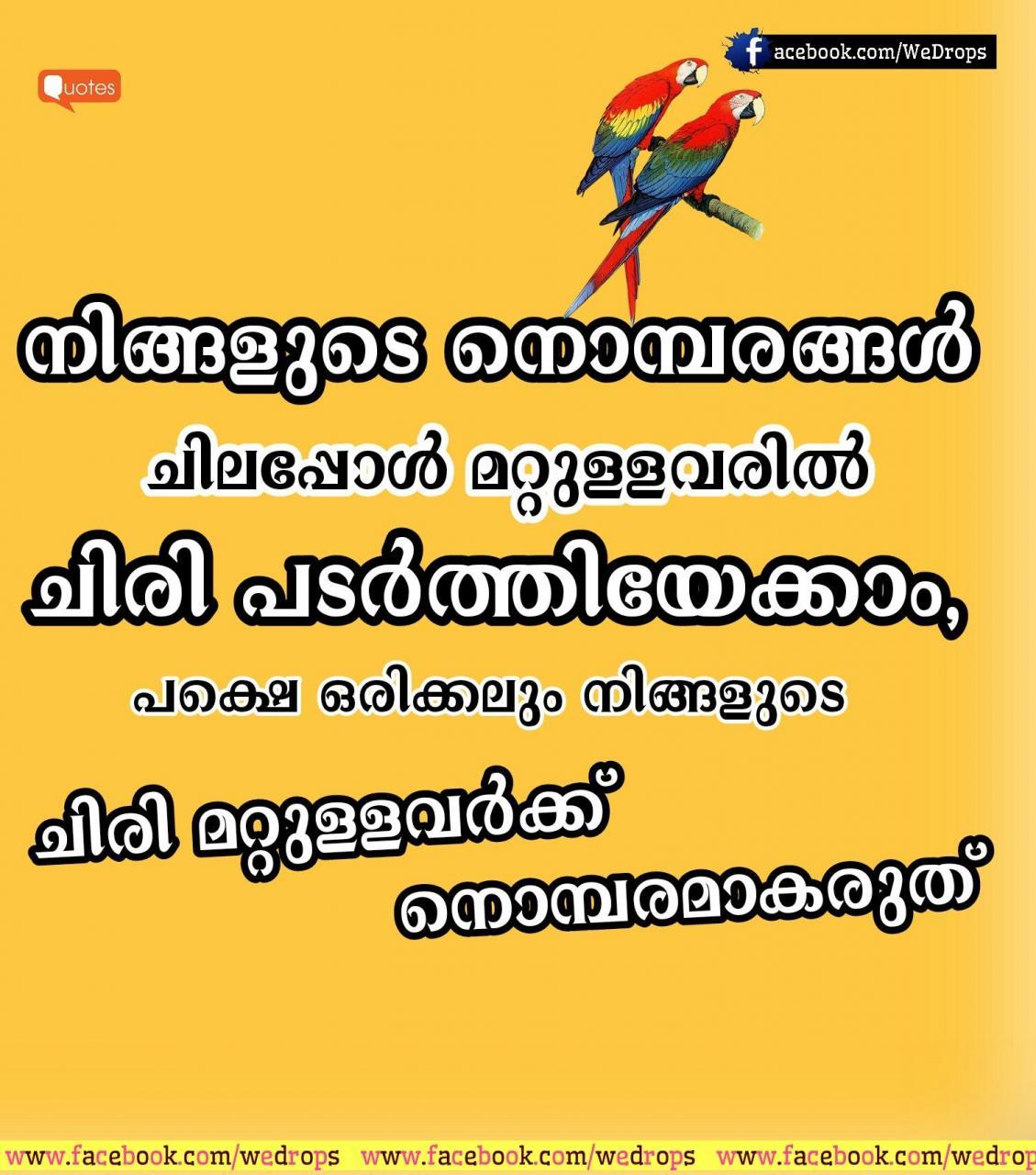 Posts About Malayalam S S On Malayalam S Smalayalam Quotesmalayalam Greetingsstatussmswishesmalayalam Cover P Ostimeline Cover