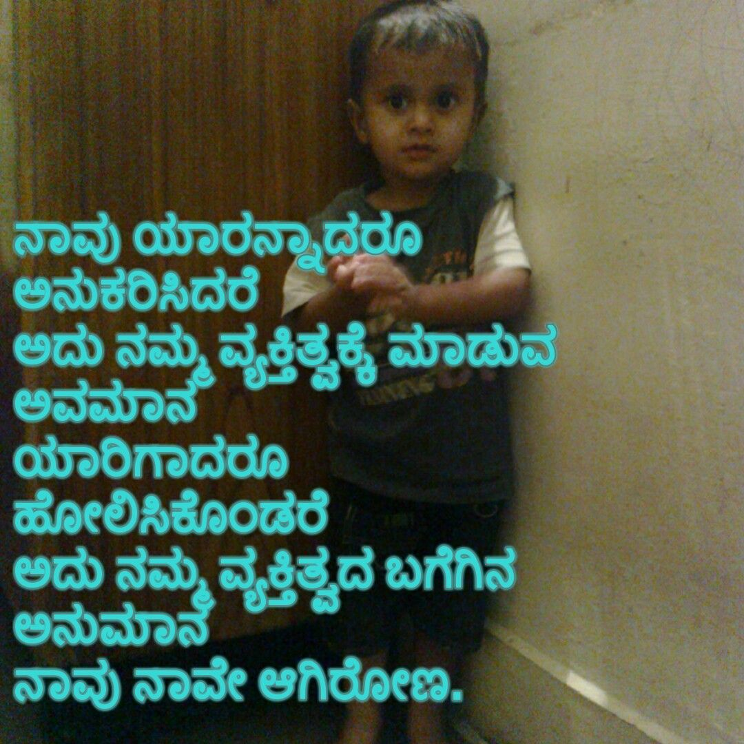 Kannada Saying Never Follow Others