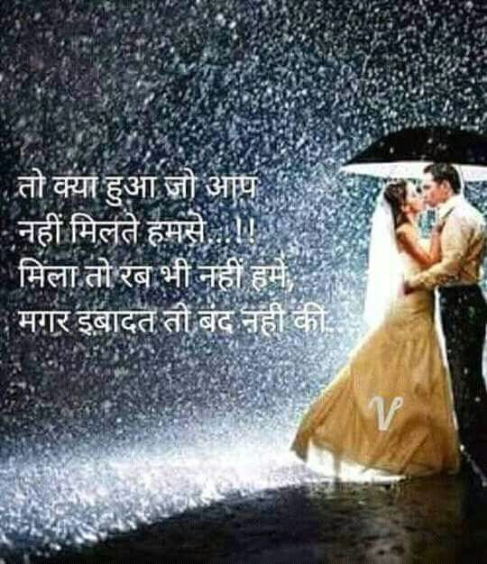Hindi Quotes Poem Quotes Qoutes Couple Quotes Daily Quotes P Os Dil Se Infinite Quotation