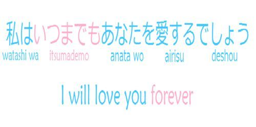 I Will Love You Forever Japanese