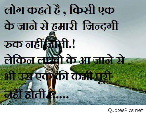Indian Hindi Sad Love Quotes Wallpapers Sayings Images