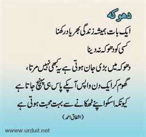 Ashfaq Ahmed Quotes In Urdu Quotes Sayings Pinterest Quotes