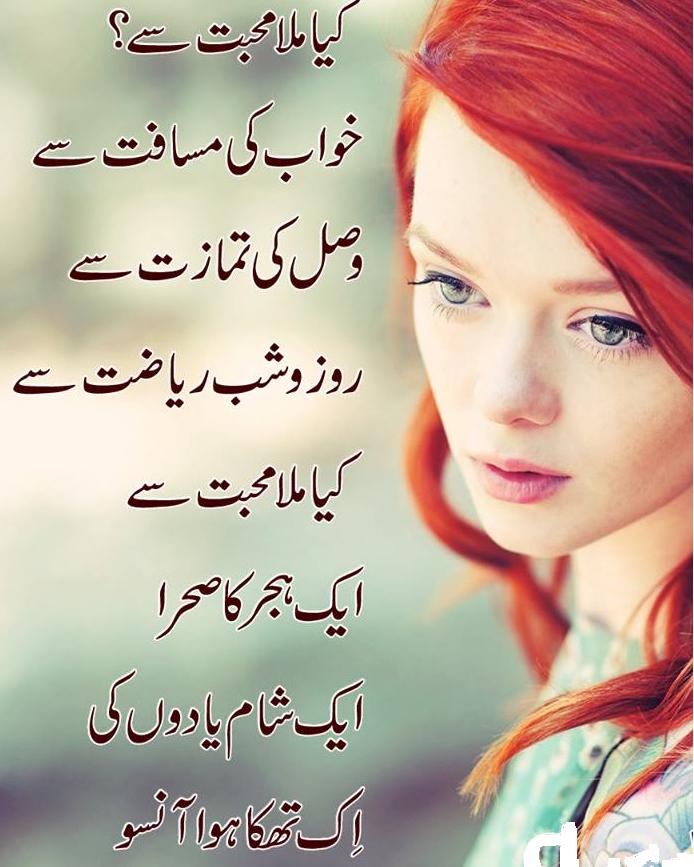 Sad Love Quotes Images In Urdu