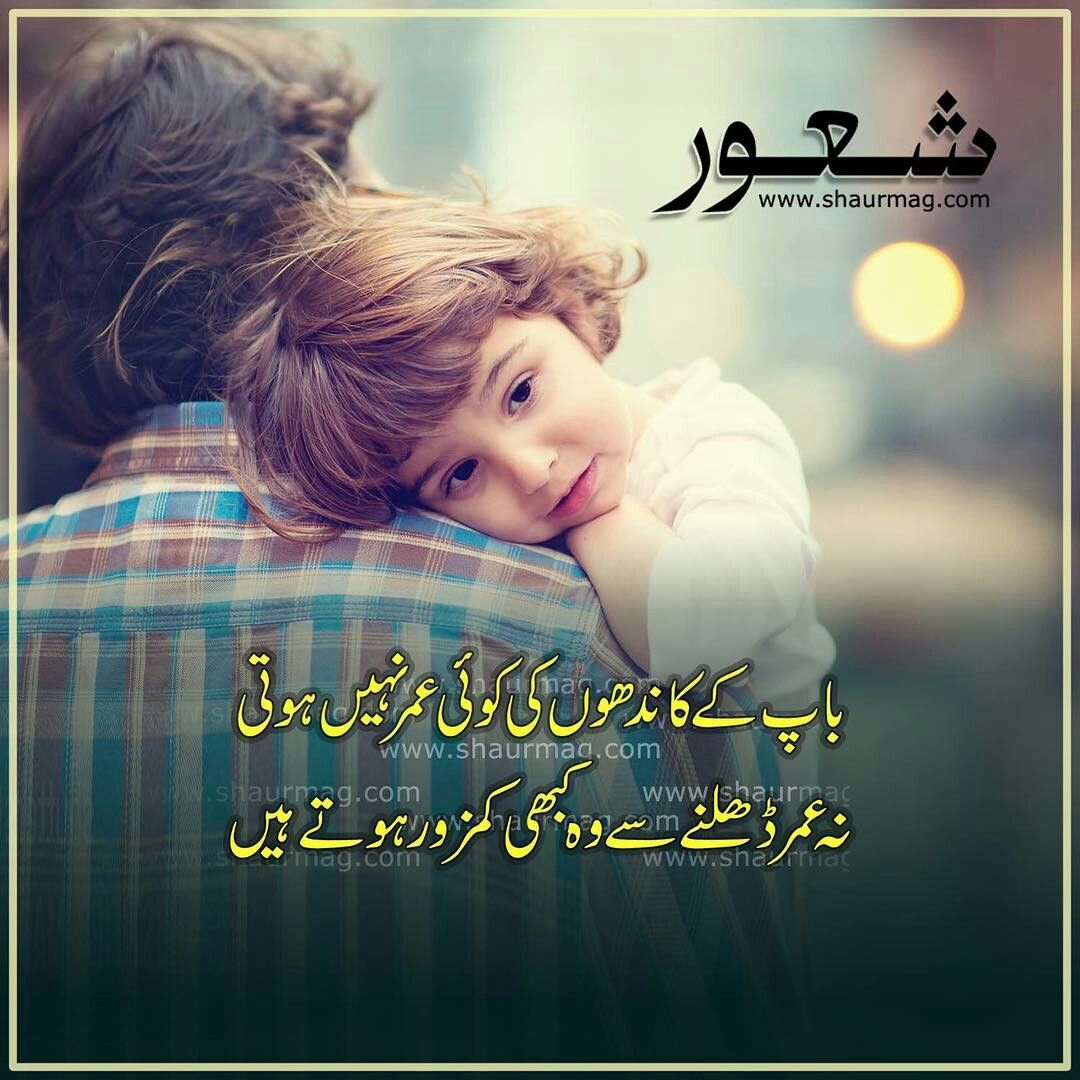 Bul True My Father Is Best Father In The World I Love U Baba Jani  C B Rumi Quotes On Loveurdu