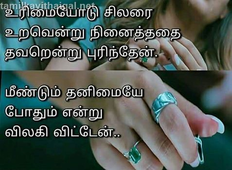 Feeling Alone Quotes Images In Tamil