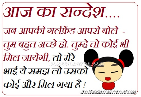 Funny Love Quotes In Hindi For Girlfriend Image At