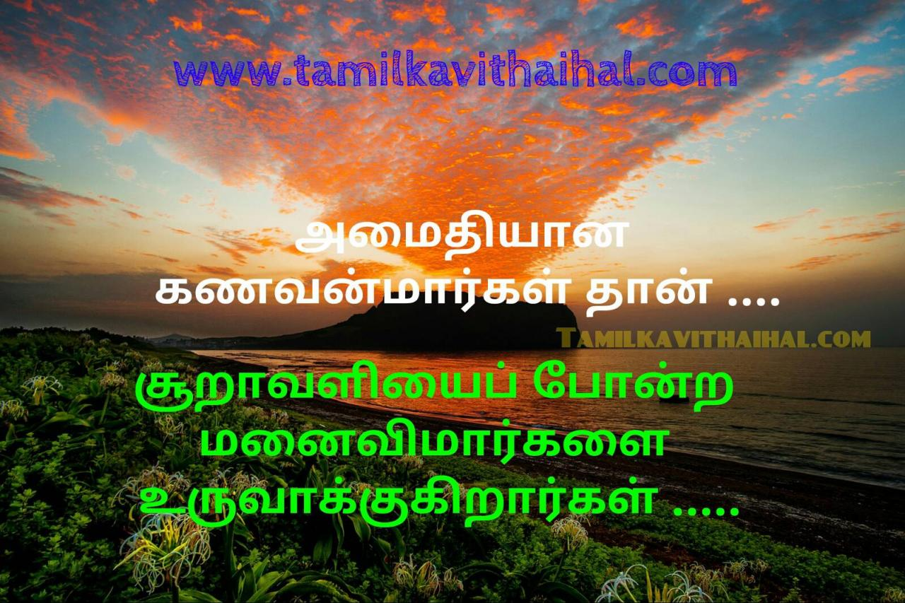 Funny Husband And Wife Quotes In Tamil Best Vazhkai Thathuvam Marriage Love Romance Kavipicture
