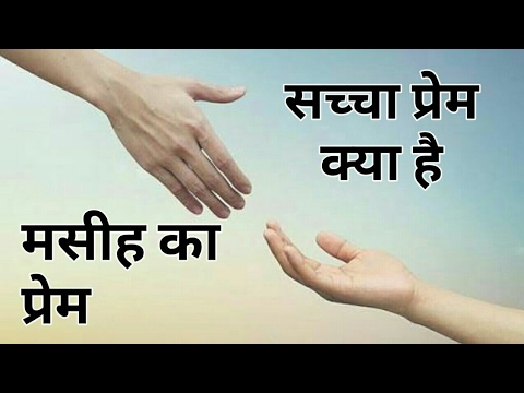 Hindi Bible Verse About Love The True Love Of Masihi Vachan
