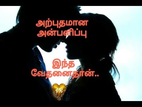 Tamil Love Quotessad Lonely Feeling