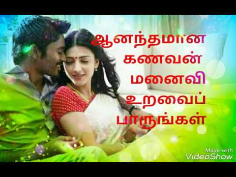 See The Happy Husband And Wifes Relationship By Kathiravan  Tamil Love Song Tv