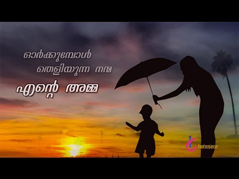 Mothers Day Special Malayalam Poem From Ideal Creation