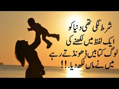 Maa Ki Shan New Mother Quotes In Urdu With Images Rj Laila Aqwal E Zareenurdu Quotes Audio