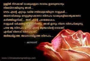 Malayalam Love S  Love Quotes In Malayalam Pranayapoorvam