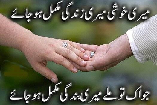 Meri Khushi Meri Zindagi Love Quotes In Urdu Apnatalks Com