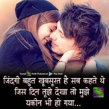 Romantic Couple Hindi Quote Dp Whatsapp Sad Love Quote Whatsapp Dp