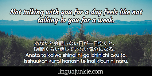 Japanese Love Phrases