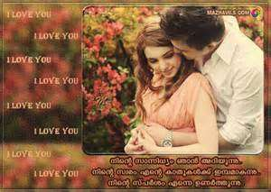 For My Sweet Wife Quotes Quotesgram Malayalam I Love You Pranayam Hug Kiss Cute