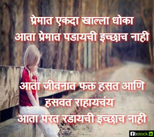 Marathi Love Quote Page  The Best Quotes