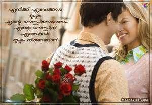 Love Kiss Quotes Malayalam