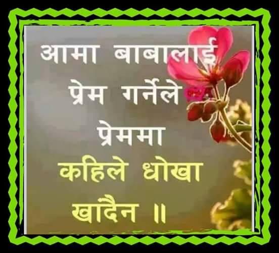 Life Love Qutoes In Nepali Language