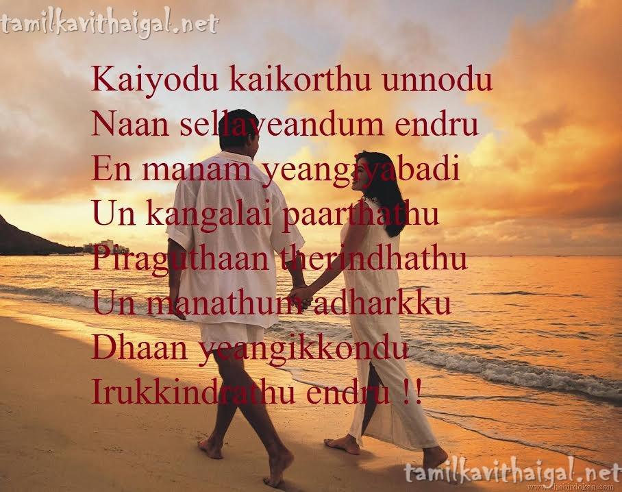 Nice Love Lines In Tamil Kavethi