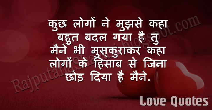 Love Quotes Cute Love Quotes In Hindi Love Quotes For Boyfriend Love Quotes