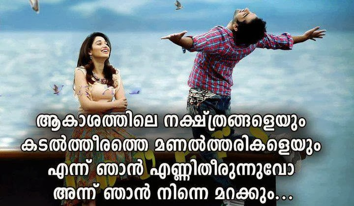 Love Quotes New In Malayalam Hover Me