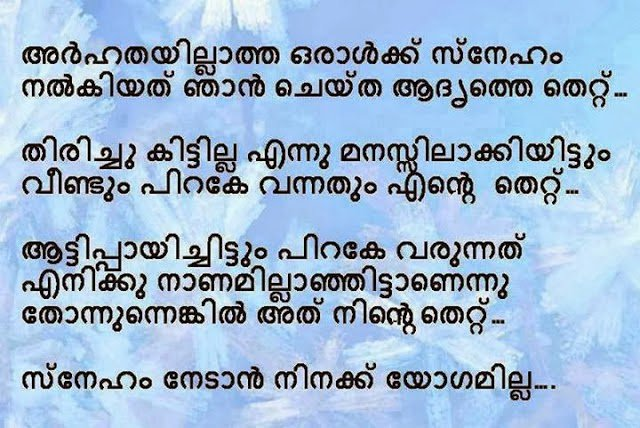 Love Rejection Quotes Malayalam Hover Me