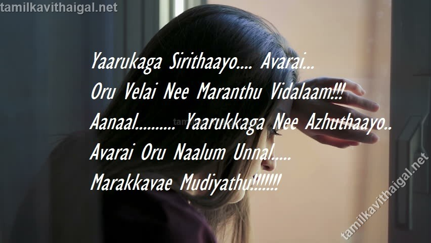 True Feelings Of Love Quotes In Tamil