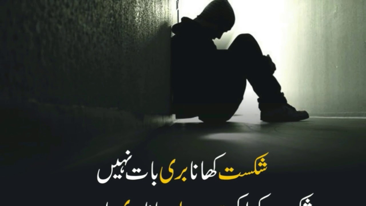 New Heart Touching Urdu Quotes Collection For Life By Urdu Li Ry