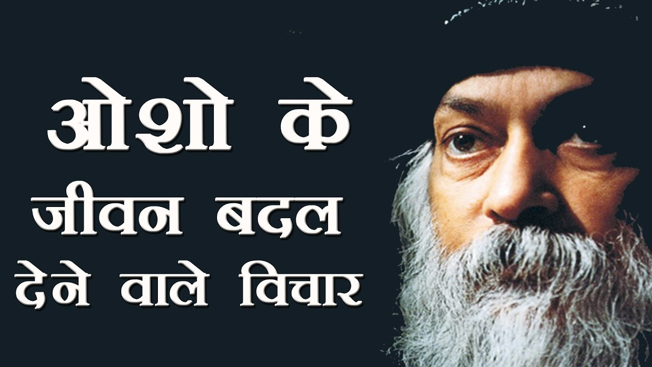 Top  Most Powerful Life Changing Osho Quotes  E A  E A B E A B  E A  E A   E A C E A  E A B E A A  E A Ac E A A E A B  E A A E A  E A A E A