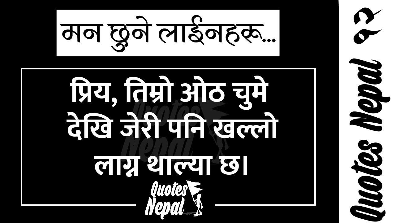 Quotes Nepal  Valentine Quotes Nepali Quotes Love Quotes Roshan Dhukdhuki