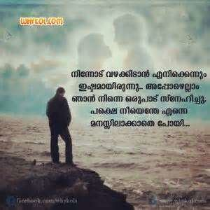 Lost Love Quotes In Malayalam List Of Malayalam Sad Love Quote