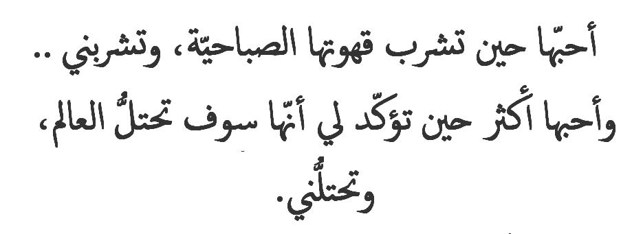 Nizar Qabbani  C B Quote
