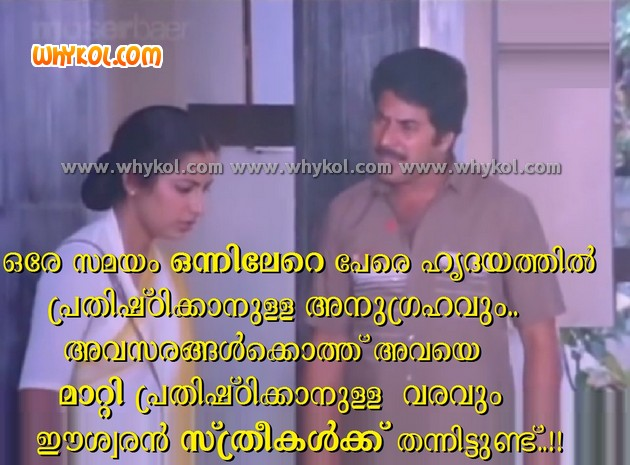 Mammootty Movie Clip In Malayalam No   C B Malayalam Sad Love Quotes