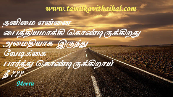 Pain Kaviin Tamil Boy Feel Kanner Thanimai Soham Ilappu Mad Lonely Love Meera Poem Dp Status