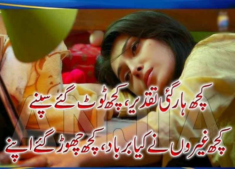 Urdu Poetry Sad Quotes Romantic Love Quotes Shayari