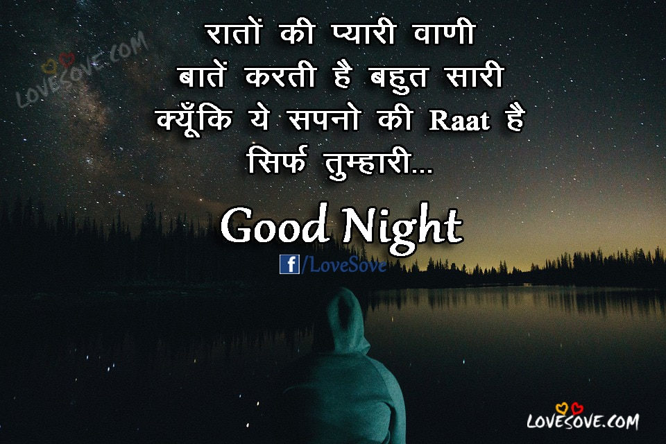 Best Hindi Good Night Wishes Quotes Status Images Good Night Wishes For