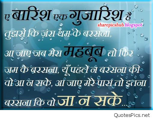 Rain Quote Hindi