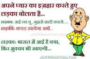 Comfunny Hindi Joke Of The Day