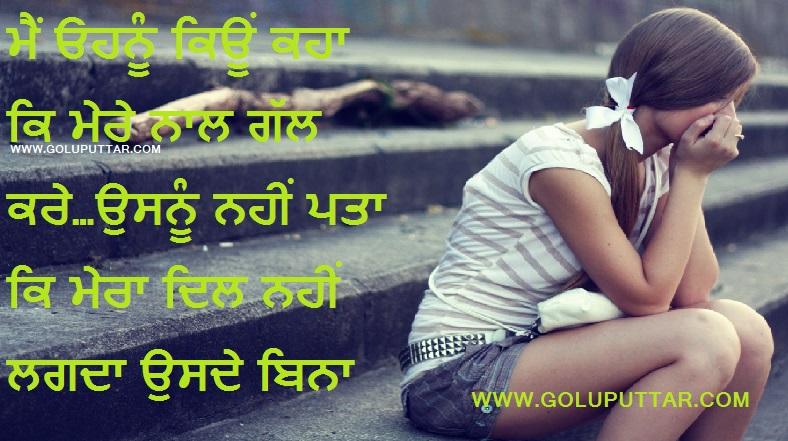 Sad Punjabi Love Messages Quotes
