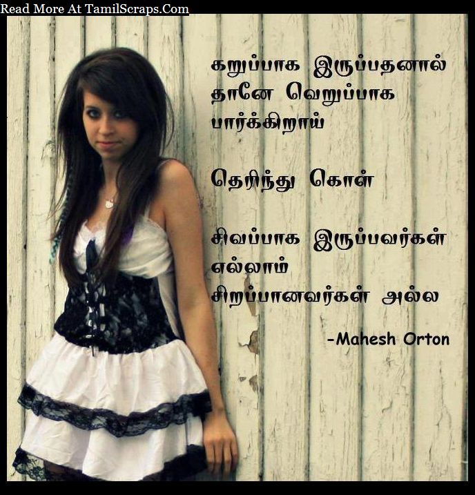 One Sided Love Quotes In Tamil Famous One Sided Love Quotes In Tamil Popular One Sided Love Quotes In Tamil