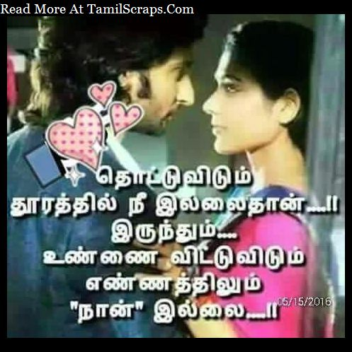 Love Images On Tamil With Romantic Words